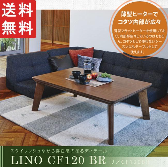 リノCF120BR リビングコタツ ブラウン  幅120  【送料無料】