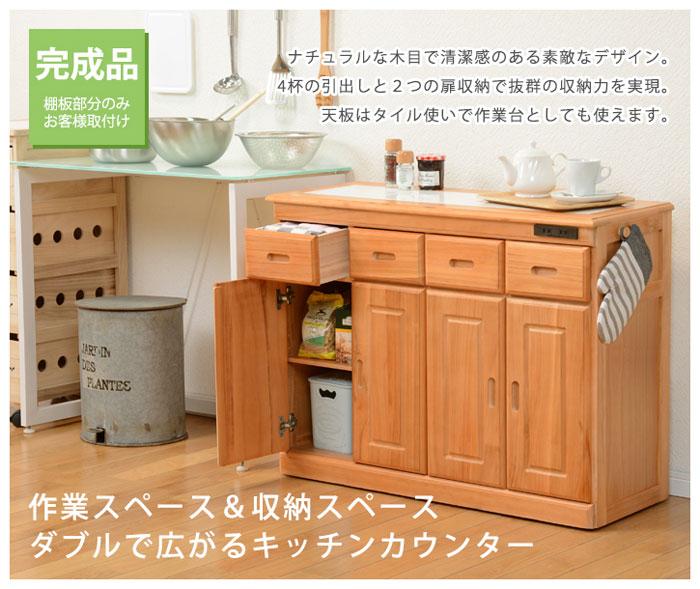 キッチンカウンター (ナチュラル) MUD-6124SNA 【送料無料】