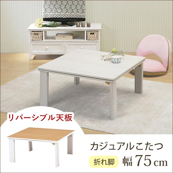 カジュアルコタツ(折脚) KOT-7350-75 シンプルなデザインで天板リバーシブル、収納に便利な折れ脚コタツ KOT-7350-75 【送料無料】