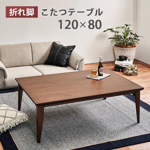 リビングコタツ(折れ脚) ロア120BR ブラウン 萩原 こたつ テーブル おしゃれ 人気
