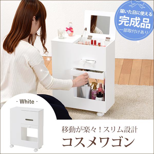 コスメワゴン(ホワイト) MUD-6648WH 【送料無料】