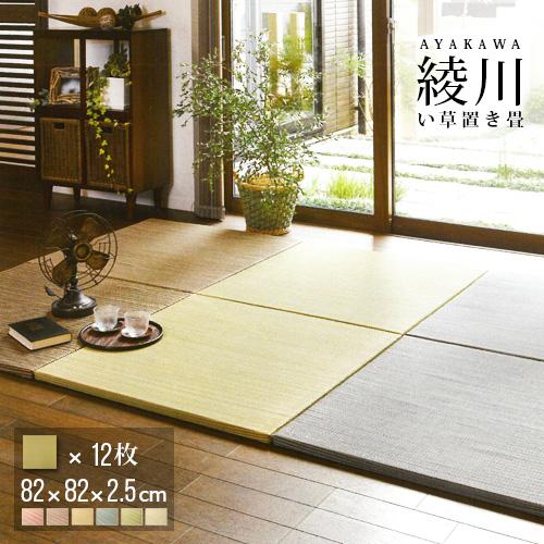 (セット商品) 置き畳 綾川 (滑り止め付き) 畳 マット フロア畳 いぐさ畳 縁無し 約82×82×2.5cm (12枚セット) おしゃれ 人気
