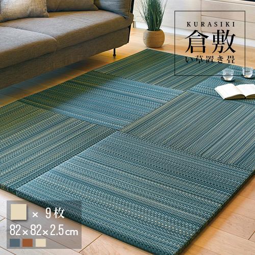 (セット商品) 置き畳フラッタ 倉敷2 (滑り止め付き) 畳 マット フロア畳 いぐさ畳 縁無し 約82×82×2.5cm (9枚セット) おしゃれ 人気
