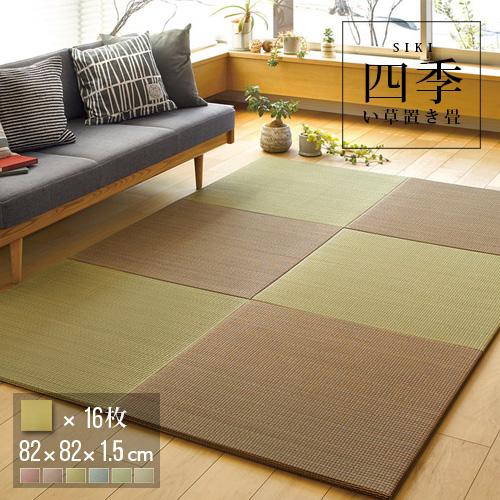 (セット商品) 置き畳フラッタ 四季 (滑り止め付き) 畳 マット フロア畳 いぐさ畳 縁無し 約82×82×1.5cm (16枚セット) おしゃれ 人気