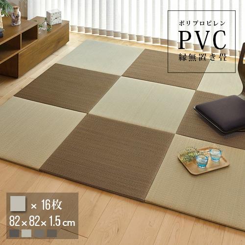 (セット商品) 置き畳フラッタ PVC (滑り止め付き) 畳 マット フロア畳 いぐさ畳 縁無し 約82×82×1.5cm (16枚セット) おしゃれ 人気