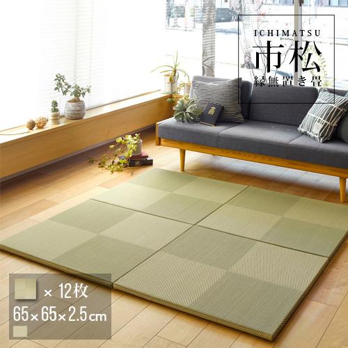 (セット商品) PP置き畳 市松模様 (滑り止め付き) 畳 マット フロア畳 いぐさ畳 縁無し 約65×65×2.5cm (12枚セット) おしゃれ 人気