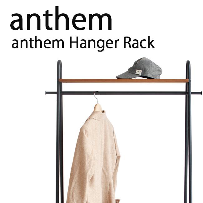 アンセム ハンガーラック (anthem Hanger Rack) 木とスチールが融合したシンプルなデザインの中に、ポイントとなる機能を押えたハンガーラック 【送料無料】