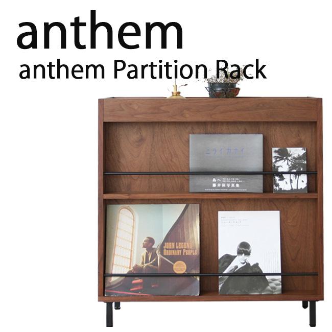 anthem アンセム パーテーションラック (anthem partition rack) 側面片方には雑誌や新聞を立てて反対面にはオープン収納と、両面飾れる収納ラックです。 【送料無料】