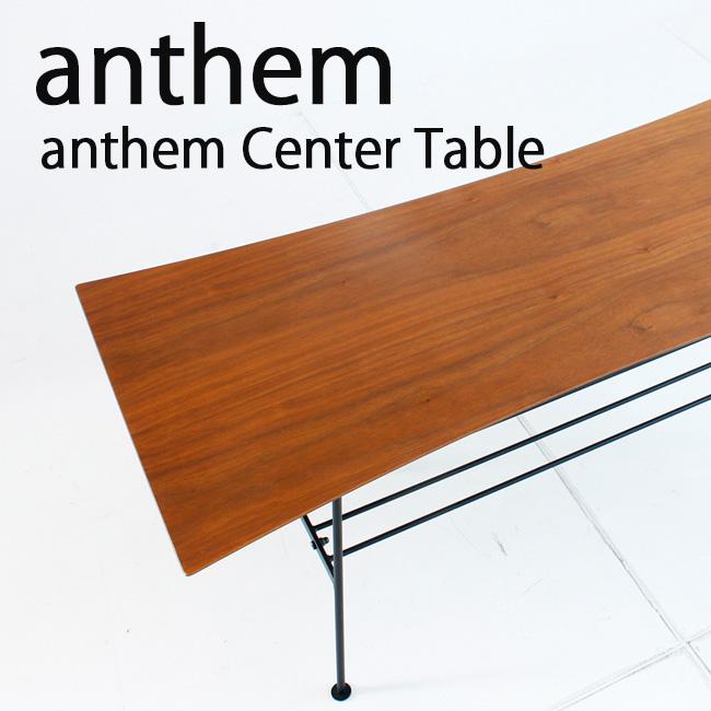 anthem アンセム センターテーブル (anthem Center Table) 砂時計のような天板がスタイリッシュなセンターテーブル 【APIs】
