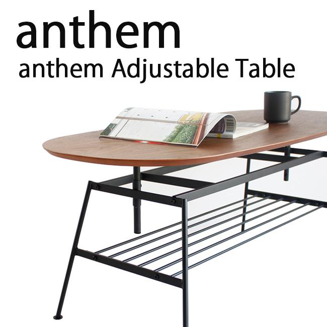 アンセム アジャスタブルテーブル (anthem Adjustable Table) ウォールナットとスチールがうまく融合した、高さ調節が出来る可動式テーブル 【送料無料】