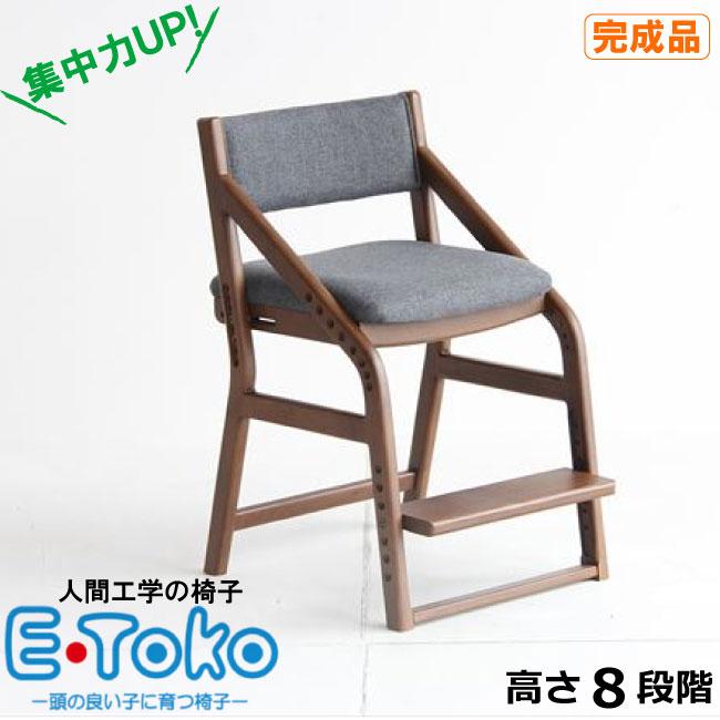 子供チェアー (ブラウン) E-Toko 高さが調節できるから成長に合わせて使える おしゃれ家具 お薦め 人気