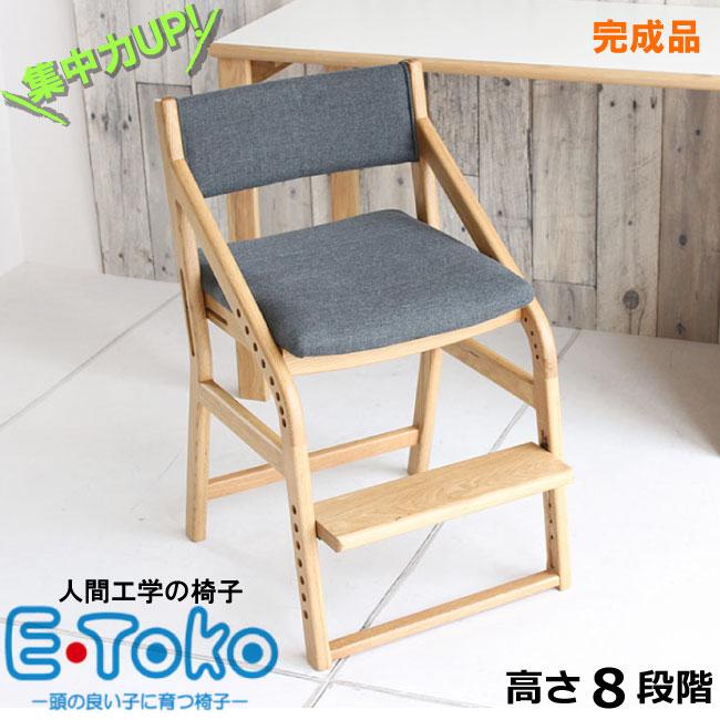 子供チェアー (ナチュラル) E-Toko 高さが調節できるから成長に合わせて使える おしゃれ家具 お薦め 人気【APIs】
