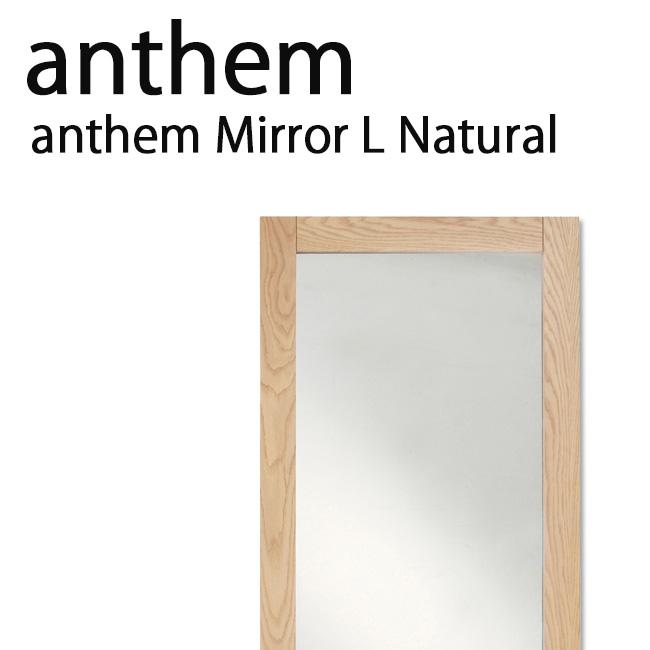 アンセムミラー Lサイズ ナチュラル 置くだけでショップのような雰囲気に おしゃれ おすすめ 人気 anthem Mirror L   【送料無料】
