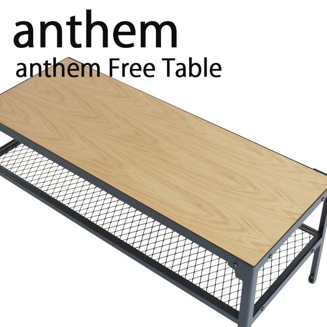 アンセム フリーテーブル ナチュラル フェンス格子の棚が付いたカフェ風にスタイルコーヒーテーブル おしゃれ おすすめ 人気 anthem Free Table   【送料無料】