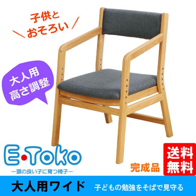 E-Tokoシニアチェアー JUC-2949NA 【送料無料】