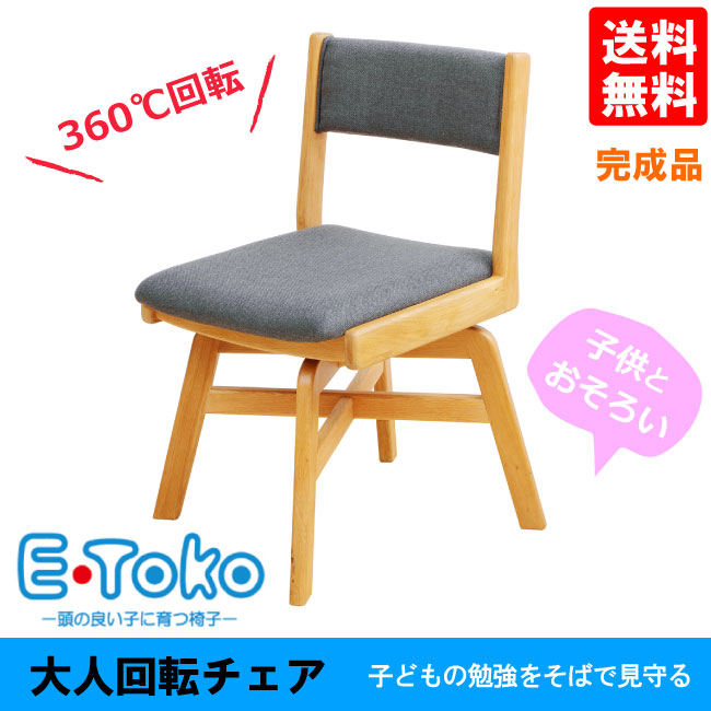 E-Toko回転チェアー JUC-2950NA 【送料無料】