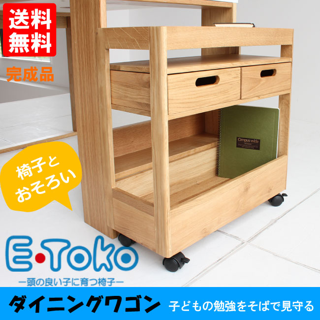E-Tokoダイニングワゴン JUW-2952NA 【送料無料】