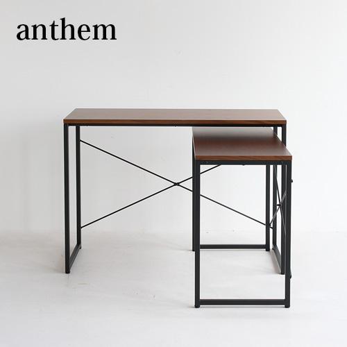 アンセム anthem Nest Desk ネスト デスク 分離 パソコンデスク ワークデスク アンティーク調 ヴィンテージ調 おしゃれ 人気