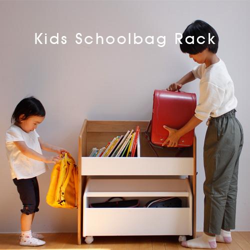 Kids Schoolbag Rack 兄弟、親子で使える収納ラック ランドセルラック 本棚 収納ラック おしゃれ 人気