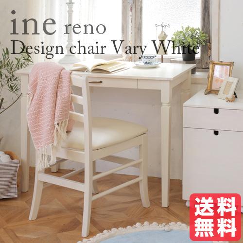 アイネリノ デザインチェア WH(ホワイト) 座面カラーホワイトのみ ine reno chair(vary) 【送料無料】
