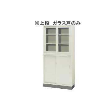 オフィス収納家具 KR引違い書庫 SG-353R LGY 上置・下置両用・W880xD515xH880 【18467】