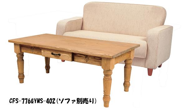 Foret  センターテーブル CFS-776