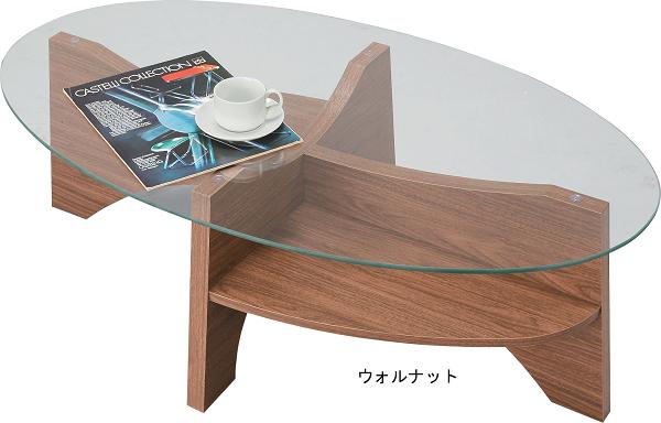 オーバルテーブル LE-454 【ウォールナット】