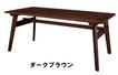 RTO-745T【ブラウン】 Motiシリーズ・ダイニングテーブル