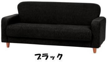 ソファ ケリー3人掛 YMS-403 【ブラック】