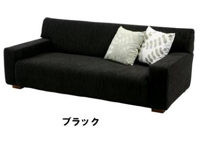 【送料無料】ロングソファ ロファ YMS-807 【ブラック】