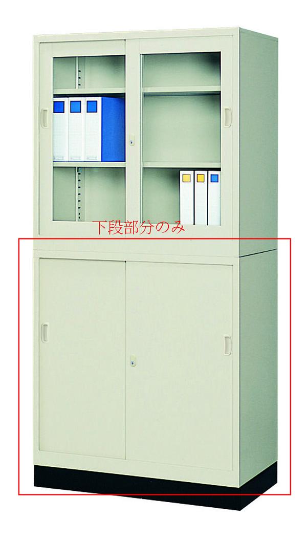 SEIKO FAMILY(生興) 引き違い書庫 スチール戸 G-335SS   本体サイズ W880×D515×H880