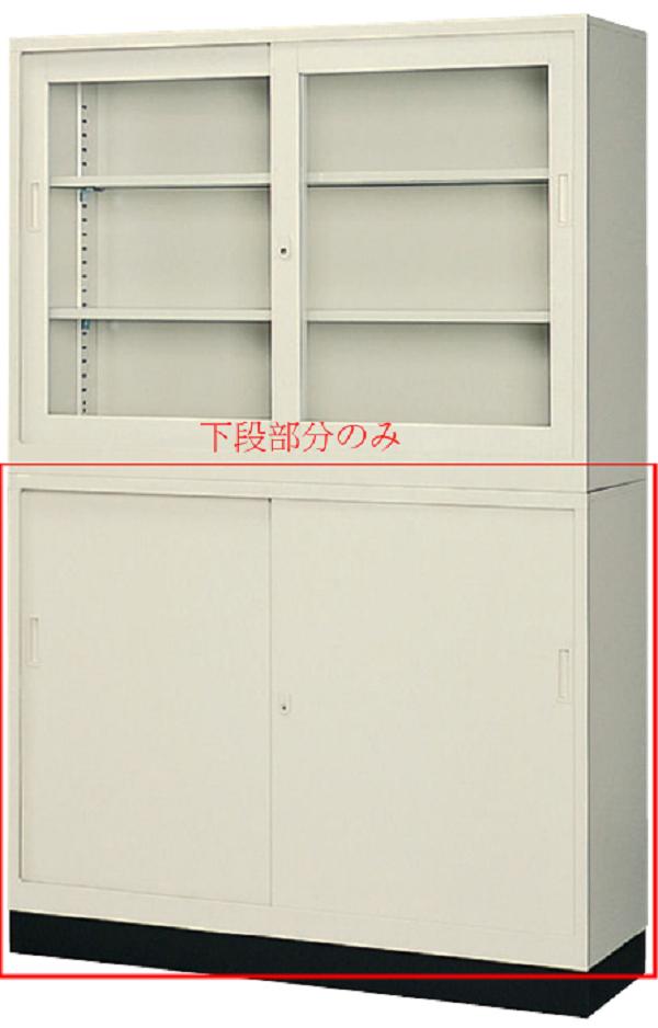 SEIKO FAMILY(生興) 引き違い書庫 スチール戸 G-43SS   本体サイズ W1210×D400×H880