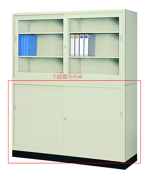 SEIKO FAMILY(生興) 引き違い書庫 スチール戸 G-535SS   本体サイズ W1515×D515×H880