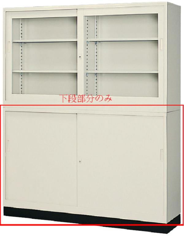 SEIKO FAMILY(生興) 引き違い書庫 スチール戸 G-53SS   本体サイズ W1515×D400×H880