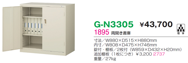 SEIKO FAMILY(生興) 両開き書庫 G-N3305   本体サイズ W880×D515×H880