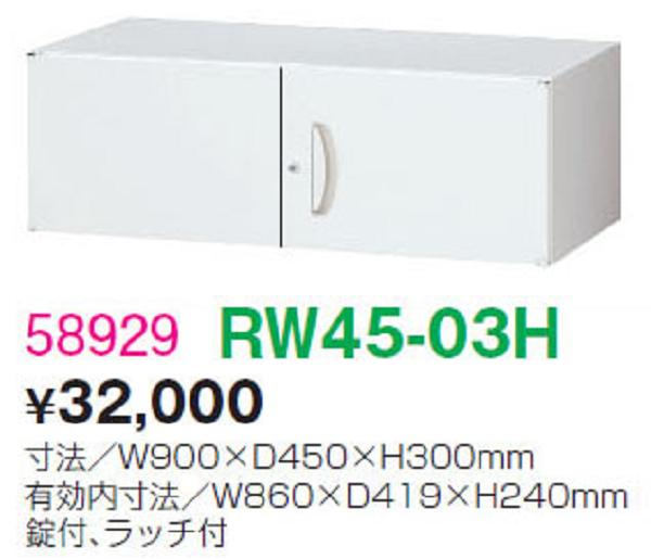 SEIKO FAMILY(生興) 上置書庫 RW45-03H   本体サイズ W900×D450×H300