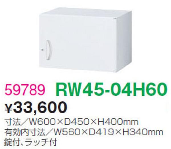 SEIKO FAMILY(生興) スキマ書庫用上置書庫 RW45-04H60  本体サイズ W600×D450×H400