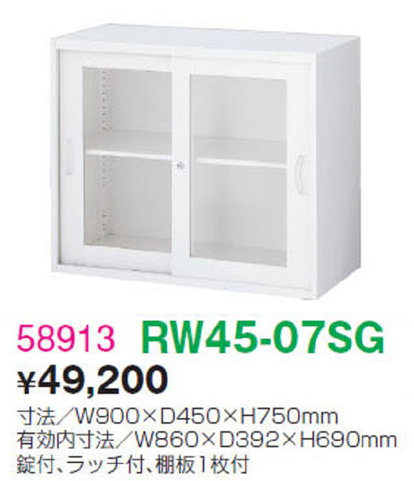 SEIKO FAMILY(生興) ガラス引戸書庫 RW45-07SG  本体サイズ W900×D450×H750※床置きの場合別途ベースが必要です。