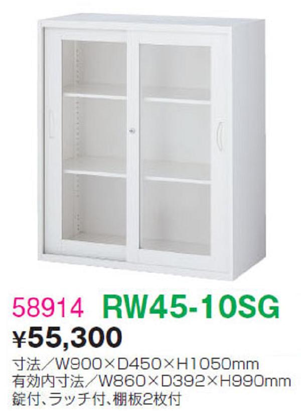 SEIKO FAMILY(生興) ガラス引戸書庫 RW45-10SG  本体サイズ W900×D450×H1050※床置きの場合別途ベースが必要です。