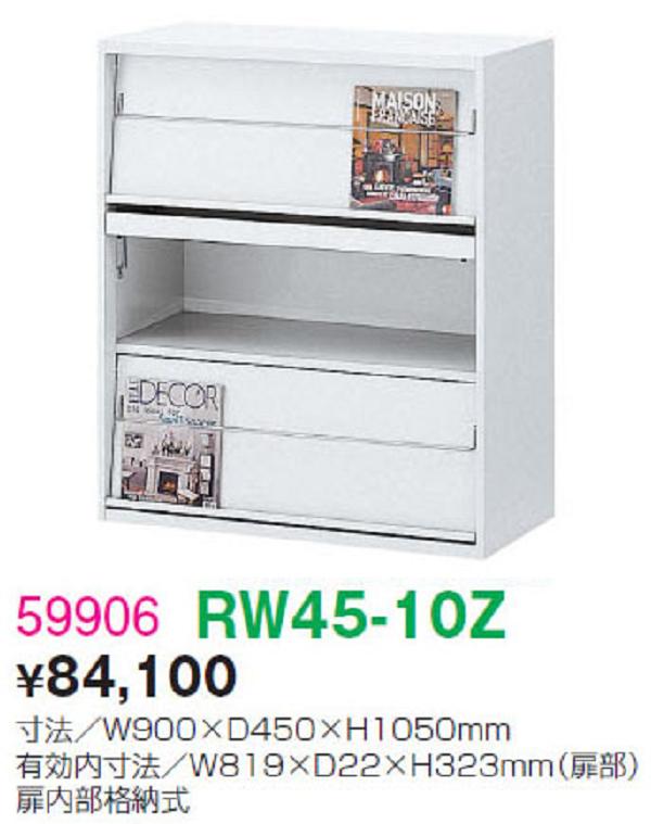 SEIKO FAMILY(生興) 雑誌架 RW45-10Z   本体サイズ W900×D450×H1050※床置きの場合別途ベースが必要です。