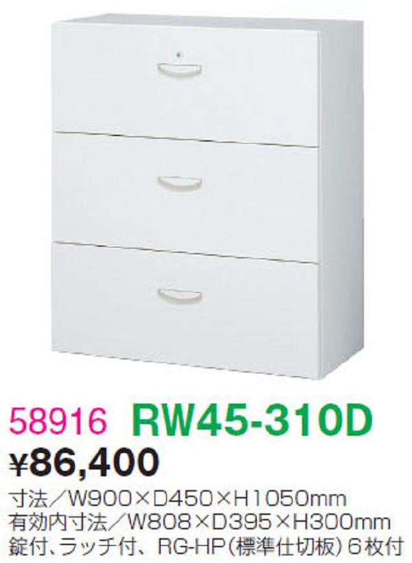 SEIKO FAMILY(生興) 3段ラテラルキャビネット RW45-310D  本体サイズ W900×D450×H1050※床置きの場合別途ベースが必要です。