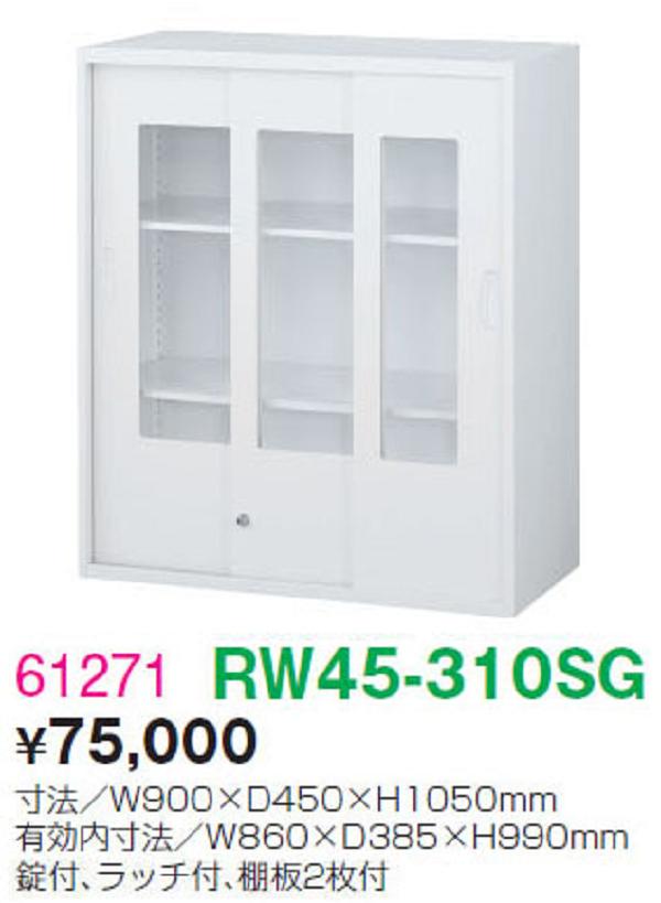 SEIKO FAMILY(生興) ガラス3枚引戸書庫 RW45-310SG  本体サイズ W900×D450×H1050※床置きの場合別途ベースが必要です。