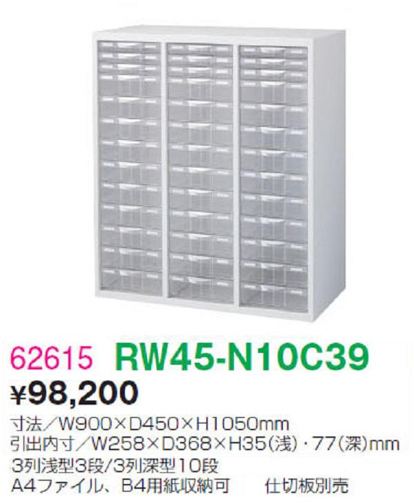 SEIKO FAMILY(生興) プラスチックキャビネット RW45-N10C39  本体サイズ W900×D450×H1050※床置きの場合別途ベースが必要です。