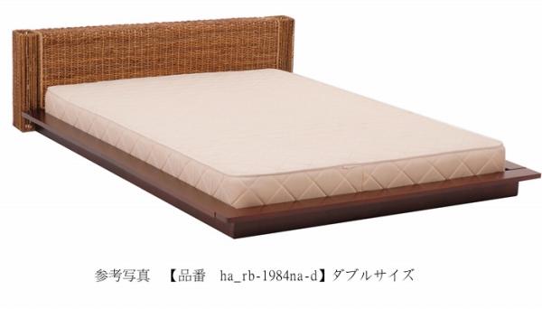 ベッド照明RB-1984NA-D (*ベッドフレームのみ・マットレス別売り) 【送料無料】