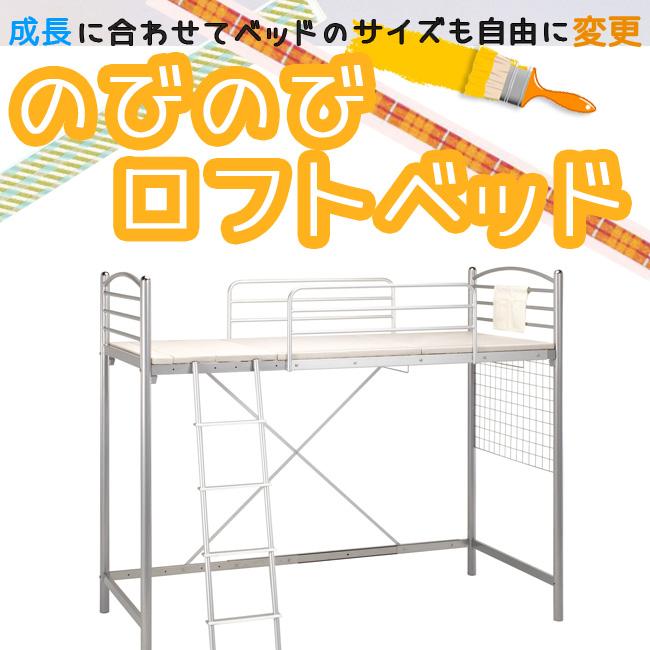 お子様の成長に合わせて自由にベッドサイズを変えれる可変型のびのびロフトベッド (長さは150~210cmまで調節可能)