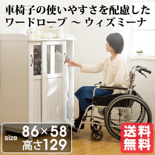 車椅子生活者の方の使いやすさを配慮した家具 ウィズミーナ ワードローブ クローゼット 衣類かけ 幅86cm×奥行き58cm×高さ129cm (ホワイト ダークブラウン)  (ホワイト / ダークブラウン)
