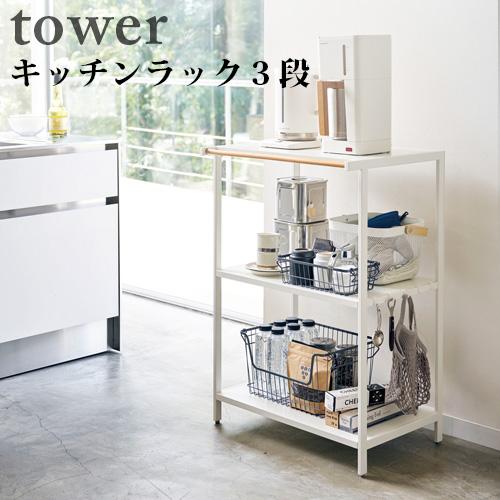 キッチンラック 3段 タワー ホワイト (3597) おしゃれ 人気 送料無料