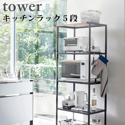 キッチンラック 5段 タワー ブラック (3600) おしゃれ 人気 送料無料