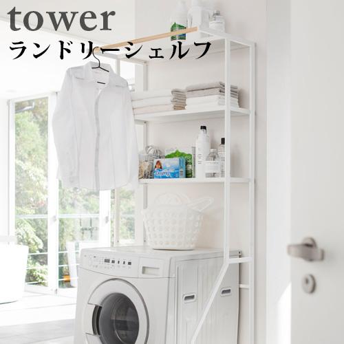 ランドリーシェルフ タワー ホワイト (3605) おしゃれ 人気 送料無料