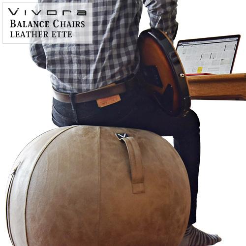 Vivora シーティングボール ルーノ レザーレット デスクチェア おしゃれ 人気(ライトグレー / ブラウン) 送料無料